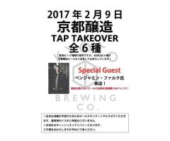 [京都醸造]Tap Take Over@BRUSSELS大手町 2016-02-09