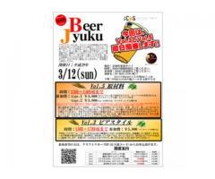 ビールセミナー『麦酒塾』 #05 原材料編
