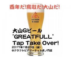 """[大山Gビール]酉年だ!鳥取だ!大山だ!~""""GREATFULL"""" TAKE OVER@CRAFT BEER Market 虎ノ門 2016-01-20"""